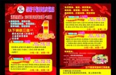 千椒百味1周年庆图片