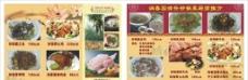 润春园菜单图片