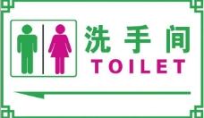 洗手间指示牌图片