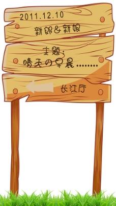 木纹指引牌图片