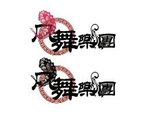 凤舞乐团标识设计图片