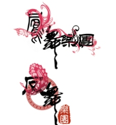舞团字体设计图片