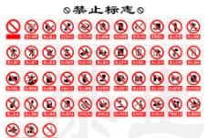 禁止标志(抠好)图片