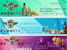 KTV洋酒灯片图片