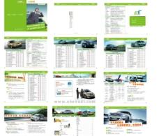 车速递会员手册图片