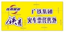 广铁集团图片
