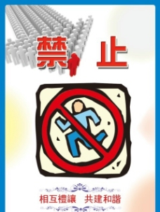 禁止奔跑圖片
