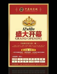 黄金珠宝城开业海报图片