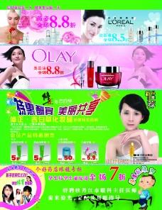 化妆品 眼睛广告图片