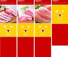 鲜肉包柱图片