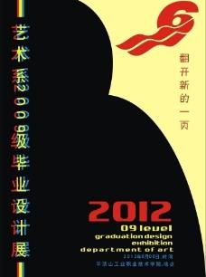 艺术设计毕业展海报图片