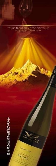 红酒x展架广告设计图片