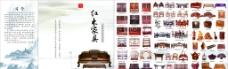 红木家具折页图片