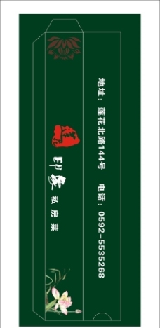 印象 莲花 筷套图片