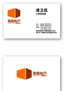 港昌地产名片图片