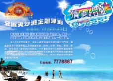 夏威夷沙滩旅游海报图片