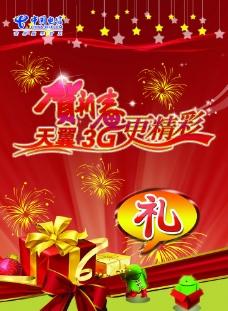 春节宣传单图片