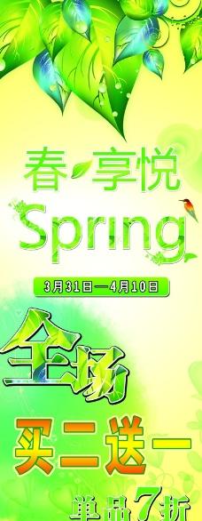 春季打折海报图片