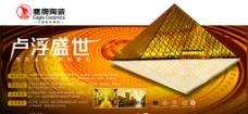 鹰牌陶瓷卢浮盛世形象海报图片