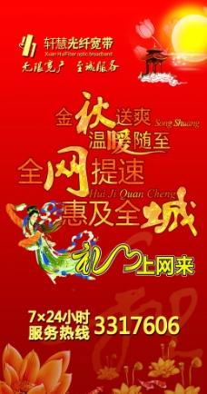 中秋佳节宣传展架图片