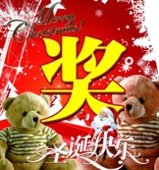 圣诞节有奖活动海报图片