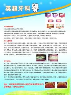 牙科诊所宣传单图片