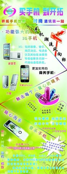 手机宣传展架图片
