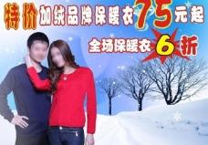 男女保暖内衣海报图片