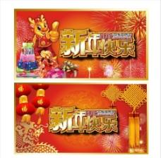2012年新年快乐图片