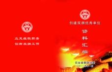 政法委双拥有工作封面图片