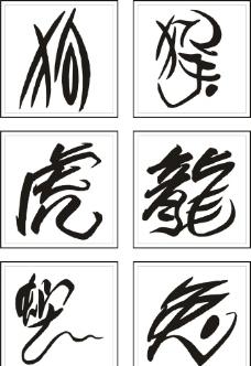 12生肖 字体图片图片