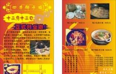 四季椰子鸡宣传单图片