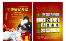 新丽人婚纱摄影年终盛宴宣传单页图片
