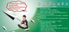 学校宣传展板图片