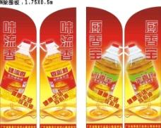 粮油广告图片
