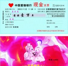 爱情支票图片