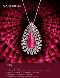 金石盟钻石海报图片