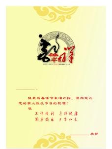 2012龙年贺卡内页图片