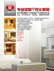 时尚家具广告图片
