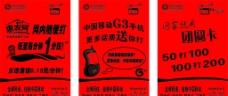 中国移动大红纸海报设计图片