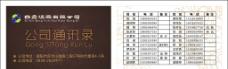 四鑫清运公司通讯录图片