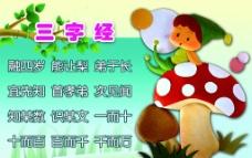 幼儿园宣传栏 三字经图片