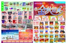 振华超市宣传单图片