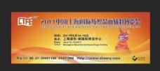 中国国际纺织品面辅料博览会图片