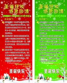 圣诞展架海报图片