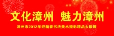 新春文化展图片