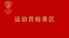 中华龙舟赛 运动员检录区图片