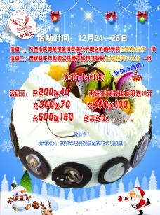 蛋糕店圣诞节海报图片