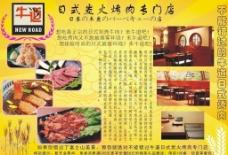 烧烤店宣传单图片