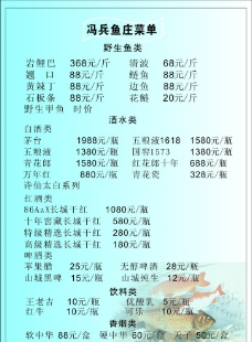 鱼庄菜单图片